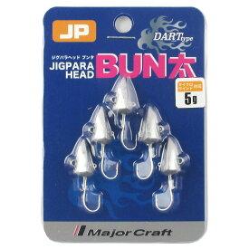 メジャークラフト ジグパラヘッド BUN太 ダートタイプ 5g(東日本店)