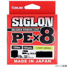 SIGLON PE ×8 150m 0.4号 ライトグリーン(東日本店)