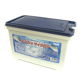 明邦化学工業 アジカンサイクロン(AJIKAN CYCLONE) 383×228×232mm(東日本店)