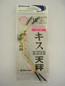 まるふじ キスライト天秤 M−061 10cm 2本入(東日本店)