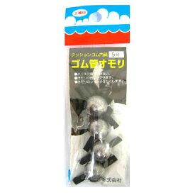 第一精工 クッションゴム内蔵 ゴム管オモリ 丸型5号(東日本店)