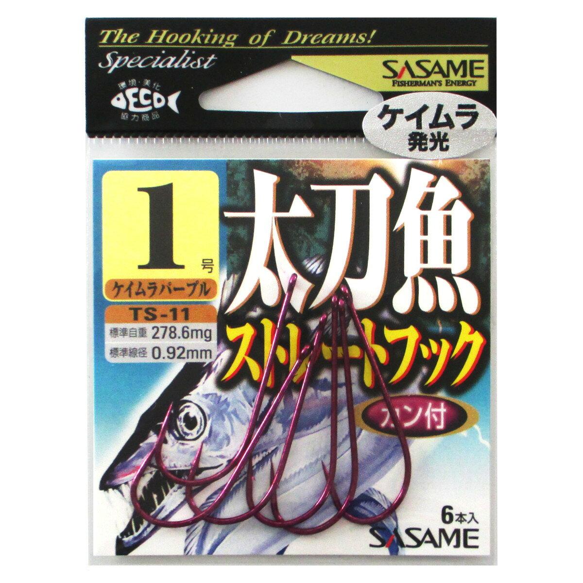 ささめ針 太刀魚ストレートフック TS-11 1号 ケイムラパープル(東日本店)