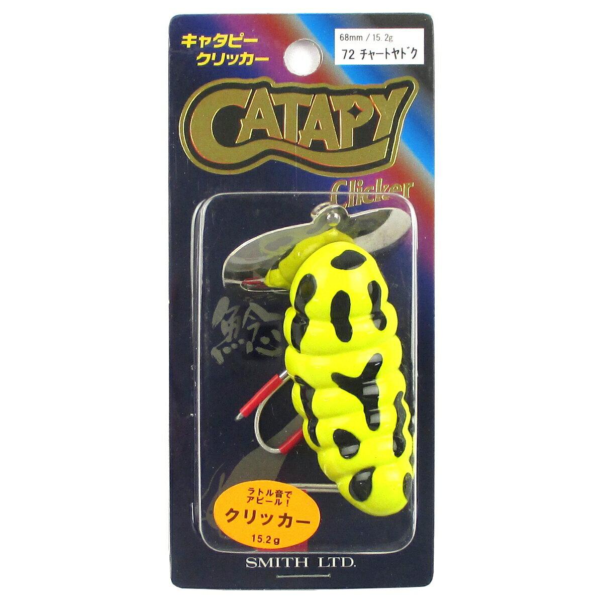 スミス キャタピー クリッカー 72(チャートヤドク)(東日本店)