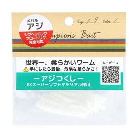 オンスタックルデザイン アジつくし AT-1 パールホワイト(東日本店)