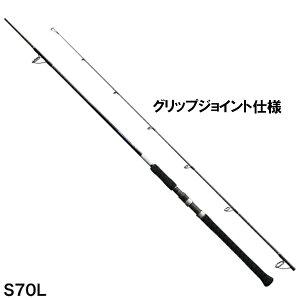 シマノ グラップラー BB タイプ C S70L [2021年モデル]【大型商品】【同梱不可】【他商品同時注文不可】