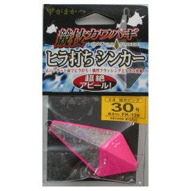 がまかつ 競技カワハギヒラ打ちシンカー30号 蛍光ピンク