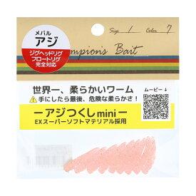 オンスタックルデザイン アジつくしmini ATM-7 クリアーオレンジ/ゴールドラメ(東日本店)