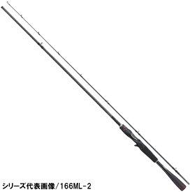 シマノ ゾディアス 166MH-2 (バスロッド)[2021年追加モデル]