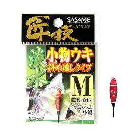 ささめ針 匠技 淡水小物ウキ 斜め通しタイプ N−015 M(東日本店)