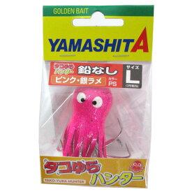 ヤマリア タコゆらハンター鉛なし LPS .(東日本店)