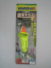 ヤマリア 遠投マウス2 S25号(東日本店)