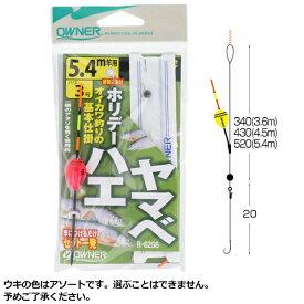 オーナー ホリデーハエヤマベ仕掛 5.4m 針3号-ハリス0.4号
