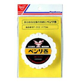 【11/25 最大P42倍!】Pー202A べんり巻 小(東日本店)