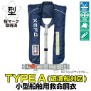 シマノ ラフトエアジャケット VF−051K フリー XEFOミッドナイトブルー(東日本店)