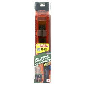 明邦化学工業 ロッドスタンド BM-300 ライト クリアオレンジ×ブラック(東日本店)