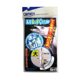 オーナー 太刀魚まっすぐトリプル Z-3630 大【ゆうパケット】