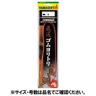 高潮後部(YAMARIA)嚴格挑選gomuyoritori真鯛1.5mm*50cm