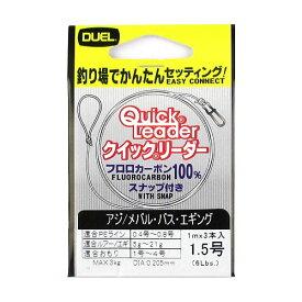 デュエル クイックリーダー 1.5号【duel1503】【ゆうパケット】