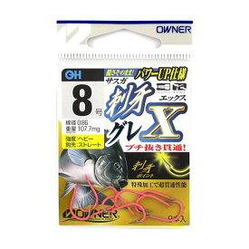 【11月25日エントリーで最大P50倍!】オーナー 刺牙グレX 8号【ゆうパケット】