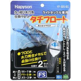 かっ飛び太刀魚仕掛けセット タチフロート FS YF-305-BS【ゆうパケット】