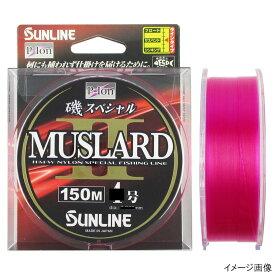 磯スペシャル競技 マスラード II 150m 2号 ピンク【ゆうパケット】