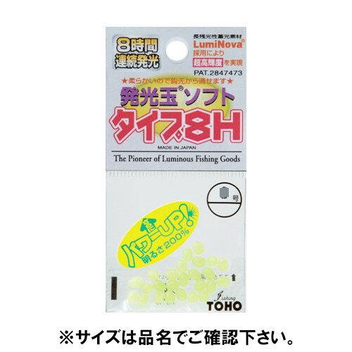 東邦産業 発光玉ソフト8H グリーン 2号【ゆうパケット】