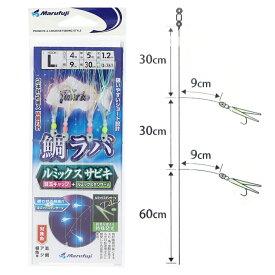 まるふじ 鯛ラバ ルミックスサビキ D-761 1.2m L【ゆうパケット】