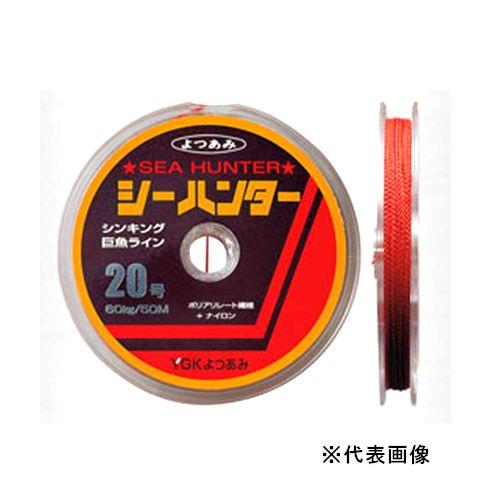 よつあみ シーハンター 50m 8号(連結)