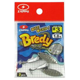 ザップ BREDY 1.8g #3 ウィロー【ゆうパケット】