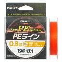 釣研 ファステック PE 150m 0.8号 オレンジ【ゆうパケット】