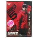 BIG SHOT vol.5 金森隆志