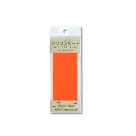 カンジインターナショナル シリコンシート オレンジ【ゆうパケット】