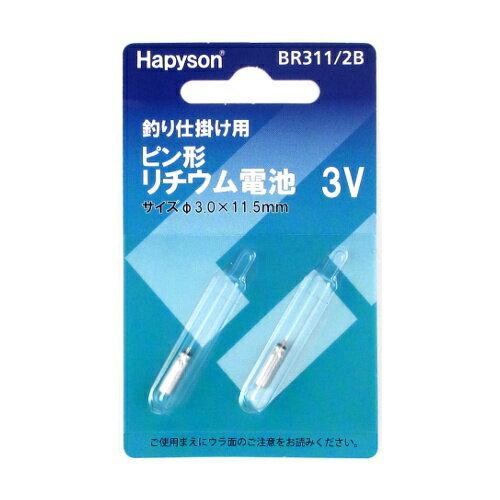 パナソニック(Panasonic) ピン形リチウム電池 3V BR311/2B【ゆうパケット】