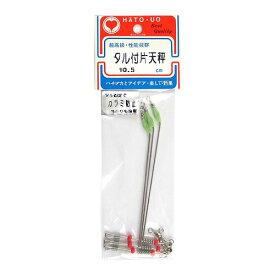 オサノン タル付片天秤 10.5cm【ゆうパケット】