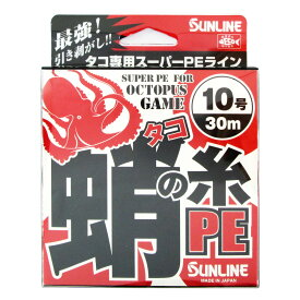 サンライン 蛸の糸PE 30m 10号【ゆうパケット】