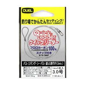デュエル クイックリーダー 3.0号【duel1503】【ゆうパケット】