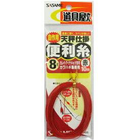 【11/25 最大P42倍!】ささめ針 天秤仕掛便利糸 P−400 8号 赤【ゆうパケット】