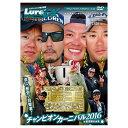 ルアーマガジン・ザ・ムービーDX Vol.24 陸王2016 チャンピオン・カーニバル