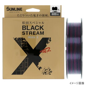 【12/5 最大P50倍!】サンライン 松田スペシャル ブラックストリームマークX 200m 10号 ブラッキー