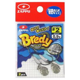ザップ ブレディ 0.9g #2 コロラド【ゆうパケット】