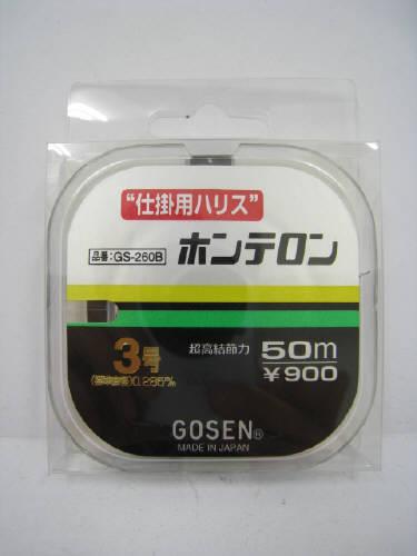 ゴーセン GS−260B ホンテロン 黒 50M 3【ゆうパケット】