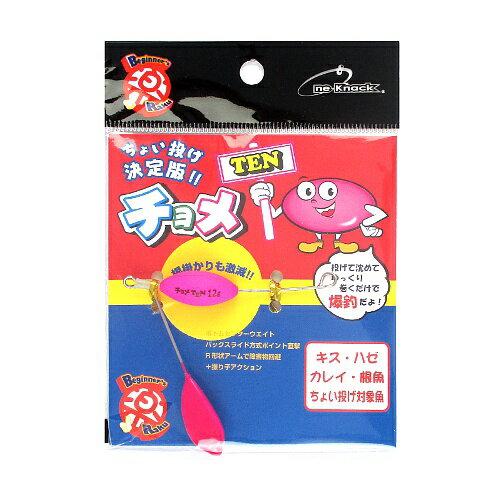【毎日安い】チョメテン BCYT−12 12g ピンク【ゆうパケット】