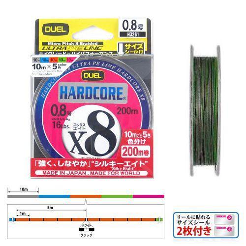 デュエル ハードコア X8 200m 0.8号 マーキングシステム【duel1503】【ゆうパケット】