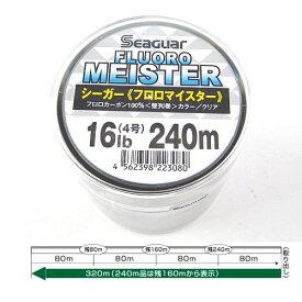【11/25 最大P42倍!】クレハ合繊 シーガー フロロマイスター 240m 16lb クリア