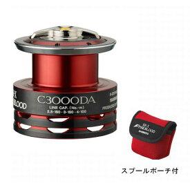 シマノ 夢屋 09BB−X ファイアブラッド C3000DAスプール