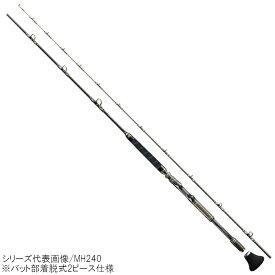 【11/25 最大P42倍!】シマノ アルシエラ 落し込み H230 [2020年モデル]【大型商品】