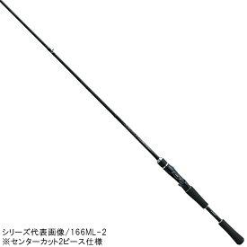 シマノ バスワン XT ベイト 166M-2 バスロッド