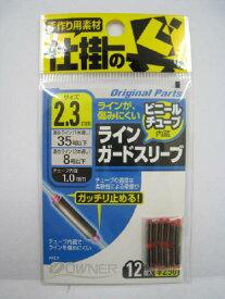 オーナー ラインガードスリーブ 2.3mm【ゆうパケット】