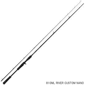 バリスティック ベイト 810ML RIVER CUSTOM NANO