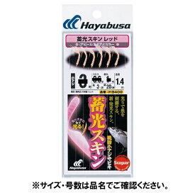 ハヤブサ HS400 7ー3号 蓄光スキン 堤防小アジ五目 レッド【ゆうパケット】